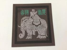 小版画藏书票:李忠翔、签名藏书票原作《忠翔藏书》