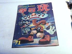 学与玩(1989年第11期)