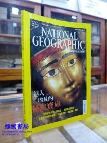 NATIONAL  GEOGRAPHIC  美国国家地理杂志 中文版 2003年1号