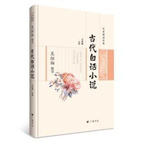 9787555407812/ 吴组缃推荐古代白话小说/ 吴组缃