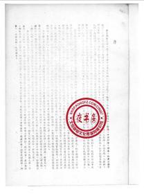 辅国阐化正觉禅师嘉木样呼图克图纪念集-1938年版-(复印本)