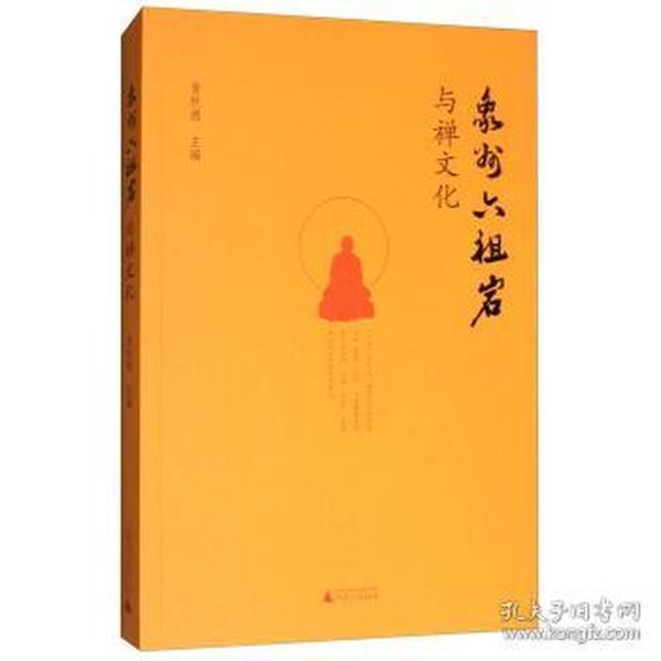 象州六祖岩与禅文化