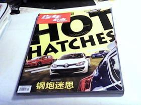 汽车杂志 2010 2【总423期】