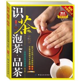 识茶·泡茶·品茶