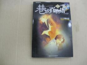 巷说百物语  (3)---京极夏彦