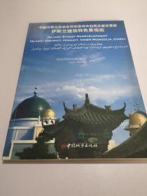 中国内蒙古自治区呼和浩特市回民区都市更新伊斯兰建筑特色景观街:[中英文本]