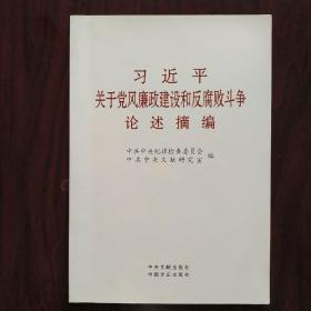《习近平关于党风廉政建设和反腐败斗争论述摘编 》