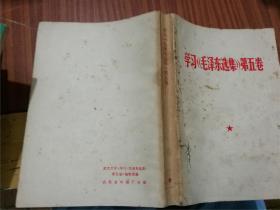 学习《毛泽东选集》第五卷(八五品)