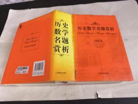 历史数学名题赏析(精装.一版一印)书上口有水迹