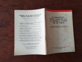 【关于赫鲁晓夫的假共产主义及其在世界历史上的教训  英文版  有阅读划线