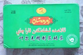 叶尔羌精制茯砖茶【2009年】