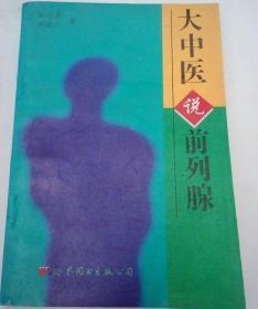 """""""大中医""""说前列腺"""