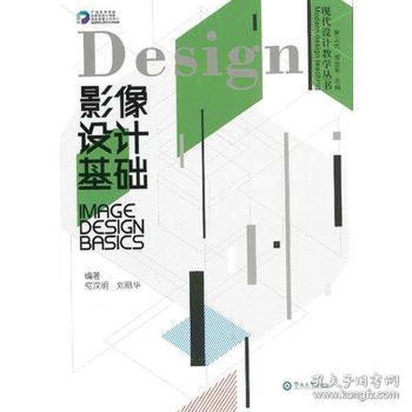 影像设计基础/现代设计教学丛书