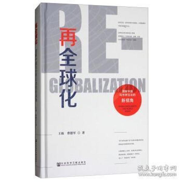 再全球化-理解中国与世界互动的新视角