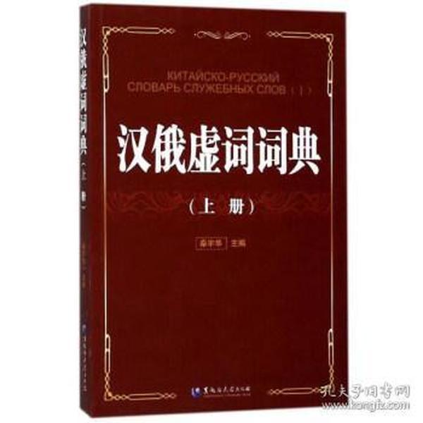 汉俄虚词词典(上)