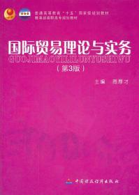 """国际贸易理论与实务/普通高等教育""""十五""""国家级规划教材"""