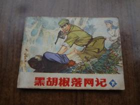 连环画《黑胡椒落网记》下册     8品  一版二印