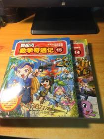 冒险岛数学奇遇记 14.15(2本合售)