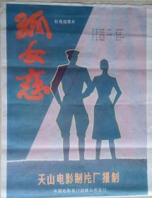 中国经典年画宣传画电影海报大展示---全开---《孤女恋》----手绘版-----虒人荣誉珍藏