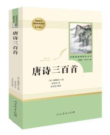 唐诗三百首 名著阅读课程化丛书 九年级上册