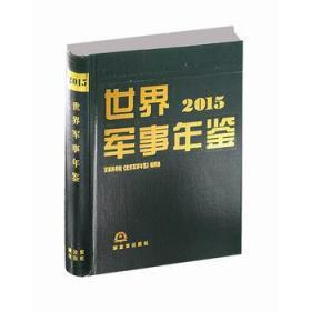 世界军事年鉴2015