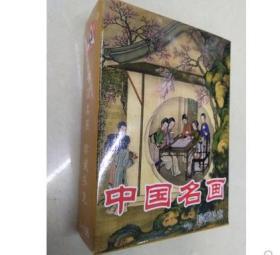 【全新】《中国名画(历代帝王图、步辇图、五牛图、仕女图、夜宴图等)》扑克,全套54张大全,厚纸全彩色,正版,带塑料盒一个+彩色外套一个