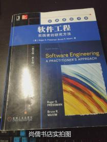 软件工程实践者的研究方法(英文精编版·第8版)5