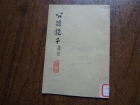 公孙龙子译注    馆藏85品 未阅书  黄斑稍重   74年一版一印