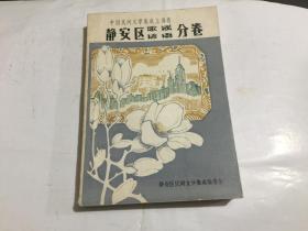 上海市靜安區歌謠諺語分卷-----中國民間文學集成上海卷.