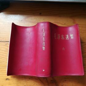 毛泽东选集一卷本(64开本,济南印刷)