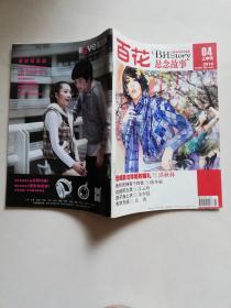 百花 悬念故事2010.04上半月