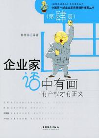 中国第一部企业家思想精粹漫画丛书:企业家话中有画(第肆册)