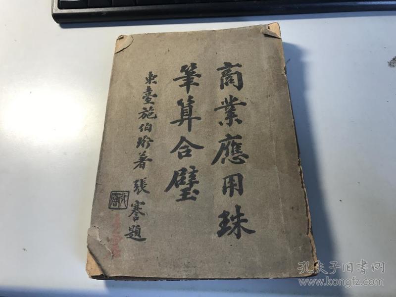 商业应用珠笔算合璧    1931年五版   第二册     照片实拍   内容完整
