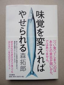 味觉を変えればやせられる 日文原版书