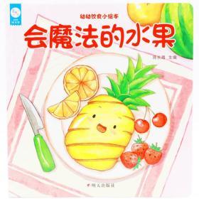 9787533292119会魔法的水果-幼幼饮食小绘本