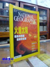 NATIONAL  GEOGRAPHIC  美国国家地理杂志 中文版 2004年7号