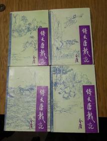 金庸作品集: 倚天屠龙记(1-4)全套 宝文堂书店 插图本 [1995年一版二印]