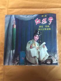 评剧【红楼梦】黑胶唱片韩少云、王玉华等演唱