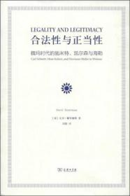 SH 合法性与正当性 魏玛时代的施米特、凯尔森与海勒()