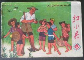 73年上海版《红小兵》第7期