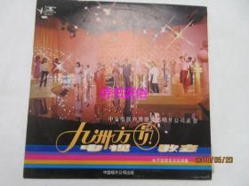 黑胶唱片——九洲方圆电视歌会·电子轻音乐乐队伴奏(文志唱片录音)