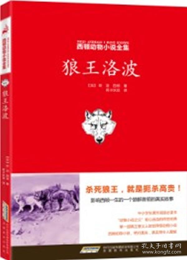 西顿动物小说全集:狼王洛波