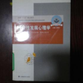社会性发展心理学:儿童心理与行为研究书系