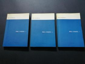 近代史料笔记丛刊:花随人圣庵摭忆(上中下全3册,每册都有藏书印,个别页面有红笔划线)