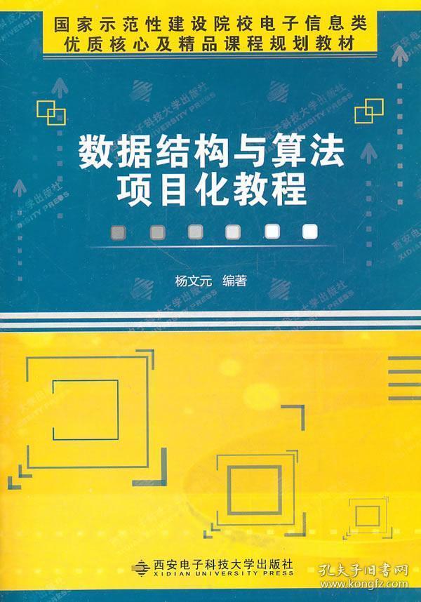 数据结构与算法项目化教程(高职)