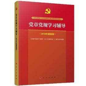 党章党规学习辅导(2018年最新版)