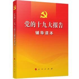 党的十九大报告辅导读本(大字本)