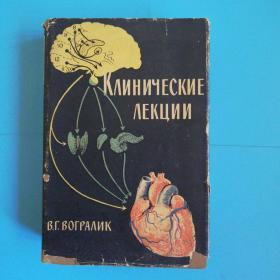 内科疾病临床学讲义   俄文原版布面精装带书衣