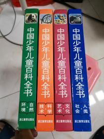 中国少年儿童百科全书【全四册】 差不多九品       新屋