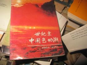 世纪末中国气功潮   荷清先生签赠本